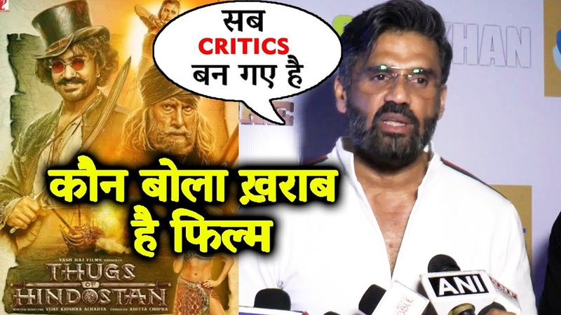 Thugs Of Hindostan को FLOP बोलने वालों पर भड़के Sunil Shetty | Aamir Khan Best है