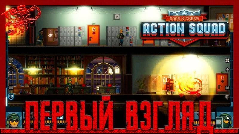 Первый Взгляд ◄ Door Kickers Action Squad ► Полная Версия