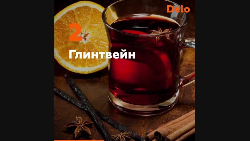 ТОП-3 согревающих напитка для осени