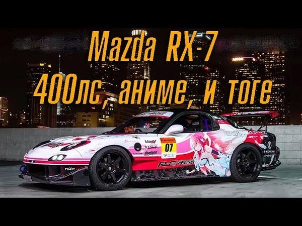 400-сильная Mazda RX-7 FD - Аниме и Тоге [BMIRussian]