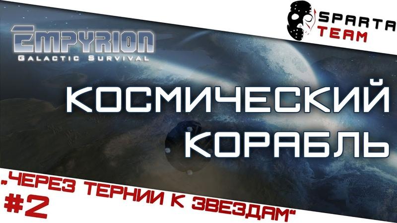 Играю в Empyrion Galactic Survival или EGS Тест RTX2070 в Empyrion Galactic Survival