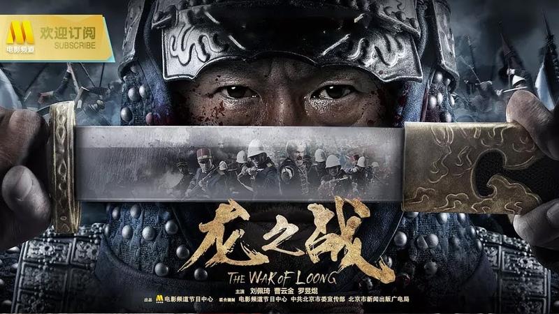 【1080P Chi-Eng SUB】《龙之战/The War of Loong》卸甲归田的老将挺身而出,与法军上演一场白209