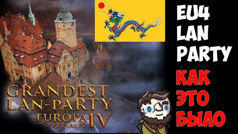 EU4 LAN Party - Что это было? ПОРИЖ ВЗЯТ | Детальный разбор грандиозной партии