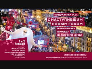 Поздравляем всех с наступившим Новым годом и приглашаем в Москву на Тверскую улицу!