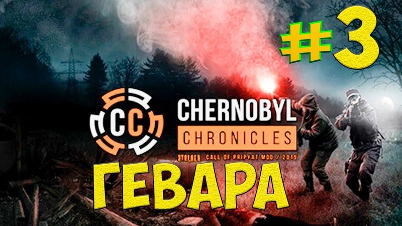 КГБ ☛ STALKER CHERNOBYL CHRONICLES ☛ СЕРИЯ 3