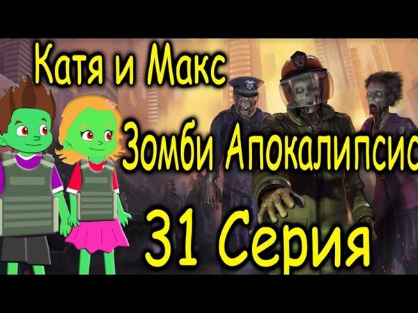Мисс Кэти и Мистер Макс Зомби Апокалипсис 31 Ужастики Новая серия 2017 страшная Маша и Медведь