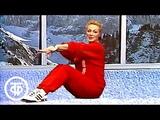 Советская аэробика. Утренняя гимнастика. Зарядка с Е. Капитоновой