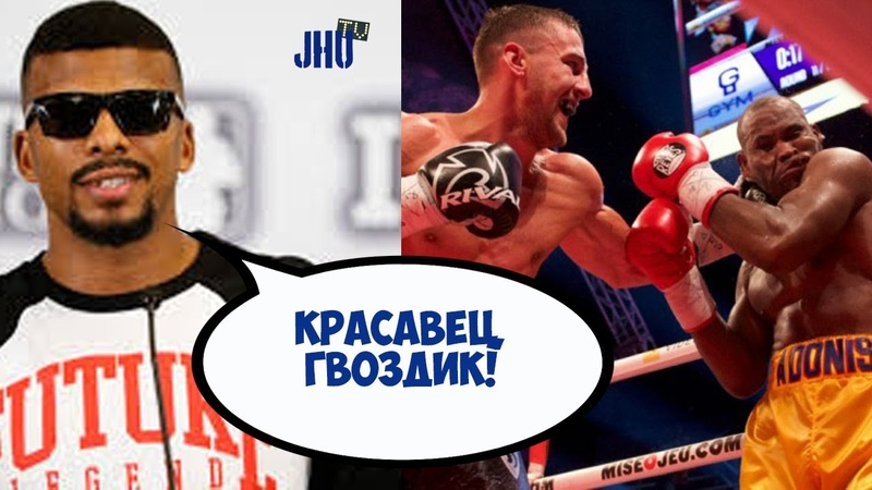 Реакция Баду Джека на победу нокаутом Гвоздика над Стивенссоном (рус.яз, перевод) | JHUTV