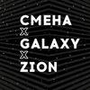 SMENA x GALAXY x ZION [01.01.2019]