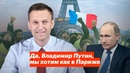 Да Владимир Путин мы хотим как в Париже
