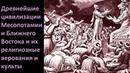 История религий Месопотамия и Ближний Восток