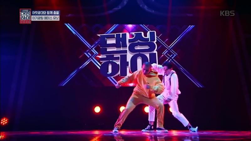 댄싱하이 - 이기광팀 에이스 유닛 무대!20180928