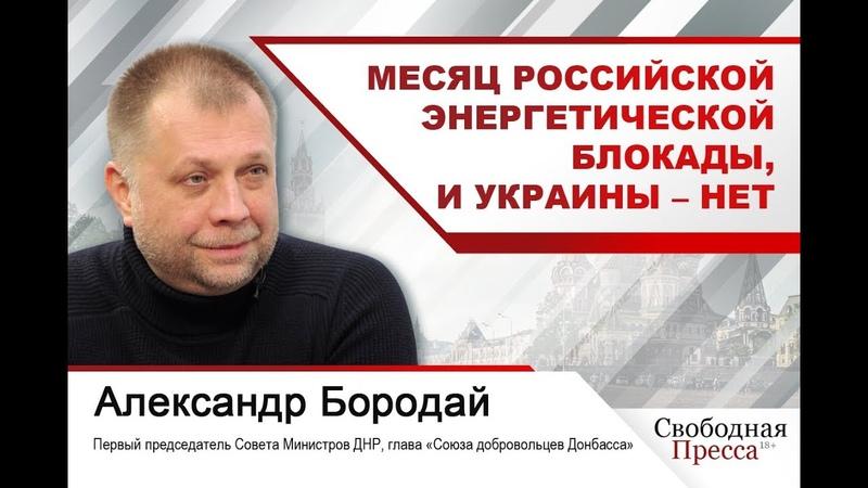 АлександрБородай: «Месяц российской энергетической блокады, и Украины – нет»
