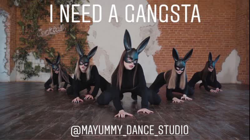 I NEED A GANGSTA MA-YUMMY DANCE STUDIO (НОВОМОСКОВСК)