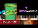 Песня Салли - Вспоминаю (ЭПИЗОД1) ● караоке | PIANO_KARAOKE ● ᴴᴰ НОТЫ MIDI