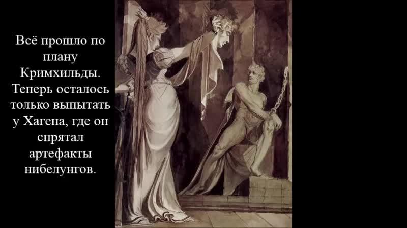 Песнь о нибелунгах - Месть Кримхильды