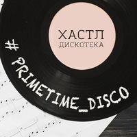 ПРАЙМ-ТАЙМ хастл-дискотека на Арбате