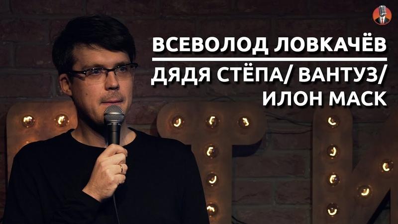 Всеволод Ловкачёв Дядя Стёпа Илон Маск Вантуз СК 5