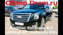 Cadillac Escalade 2016 6.2 (409 л.с.) 4WD AT Platinum ESV - видеообзор