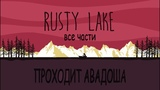 Rusty Lake Roots. 4 серия - Дело близится к концу