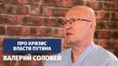 Валерий Соловей про кризис власти Путина