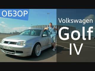 Обзор Vokswagen Golf IV Луидор-Авто