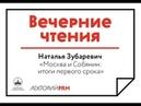 Наталья Зубаревич Москва и Собянин итоги первого срока