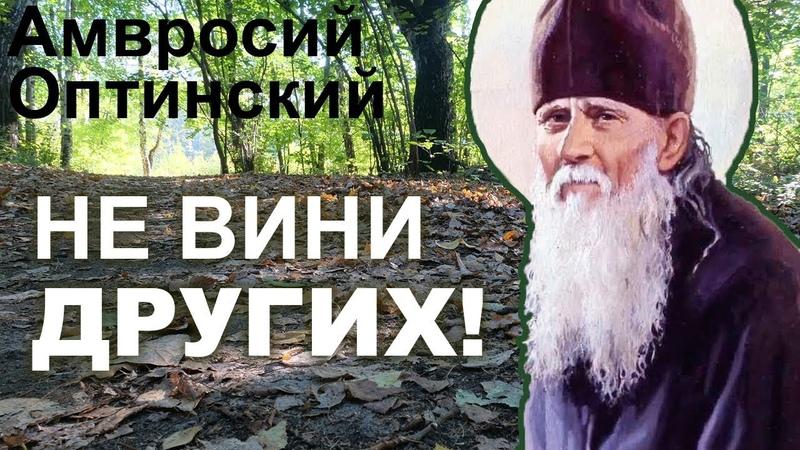Не обвиняй Других - ищи Успокоения в... Амвросий Оптинский