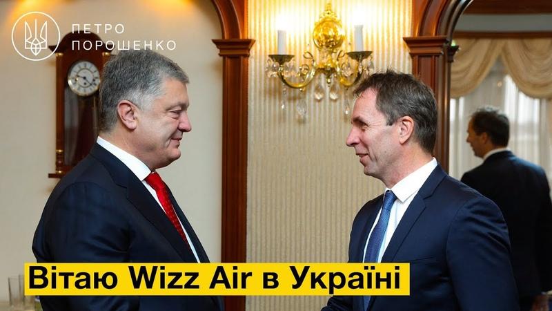 Вітаю Wizz Air в Україні