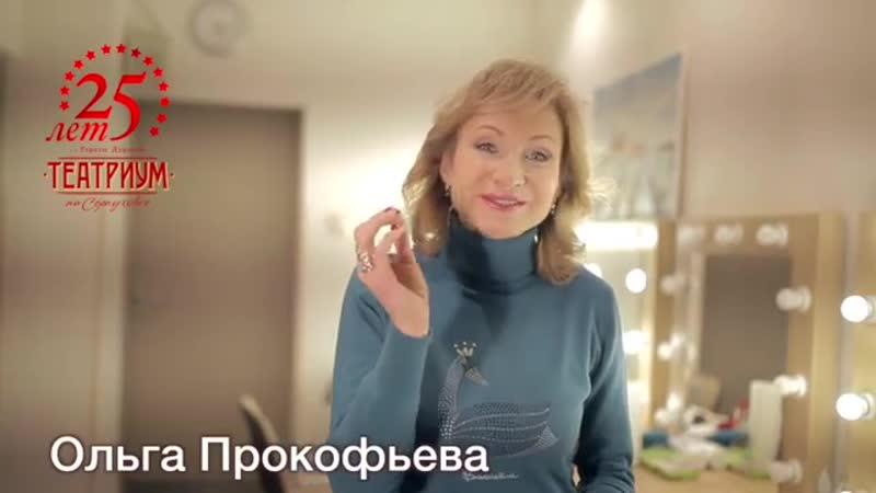 Поздравление Театриуму на Серпуховке, ноябрь 2018