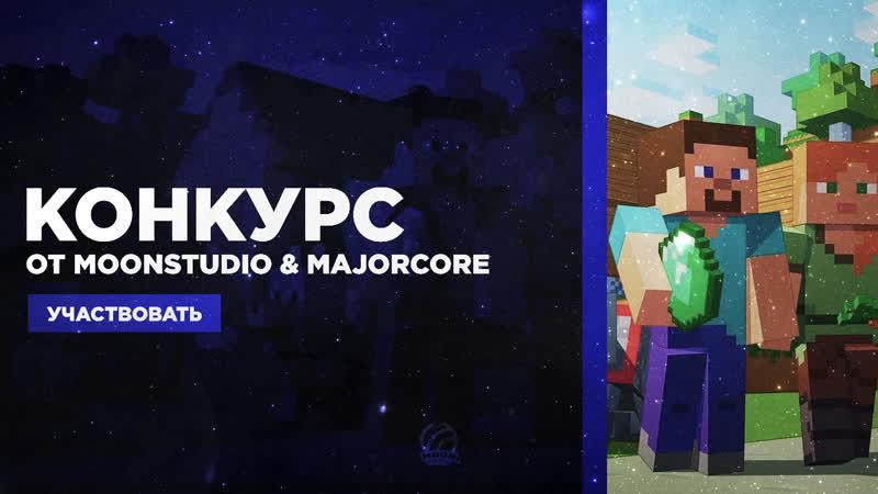 Конкурс! Дарим хостинг и сборки Minecraft с MoonStudio | MajorCore