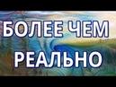 8 Вадим Зеланд Более чем реально