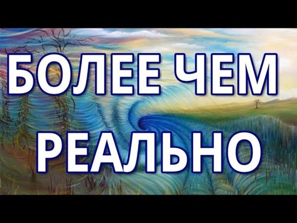 8. Вадим Зеланд - Более чем реально
