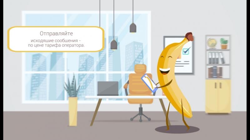 It-Solution Приложение SMS banan