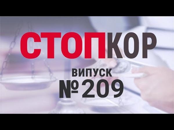 «Стоп Корупції» | ВИПУСК 209