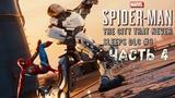 Marvel's Spider Man - ФИНАЛЬНЫЙ БОЙ The City That Never Sleeps DLC #3