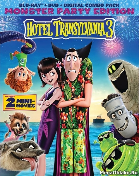 Монстры на каникулах 3: Море зовёт / Hotel Transylvania 3: Summer Vacation (2018/BDRip/HDRip)