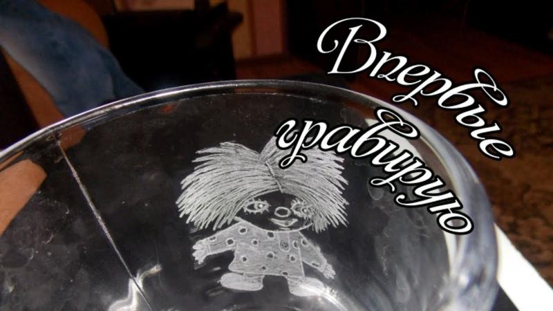 Гравировка на стекле Проба пера
