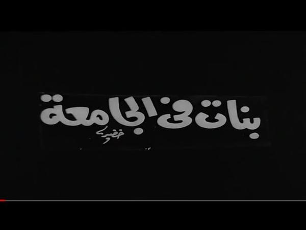 فيلم بنات في الجامعة سهير المرشدي شكري سرح