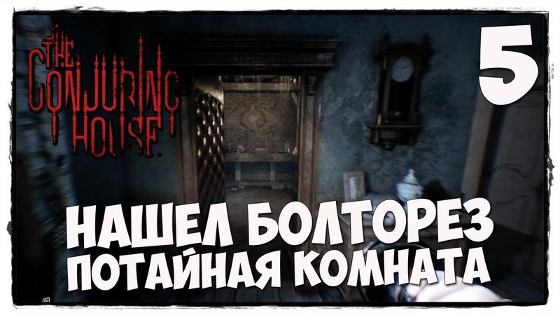 The Conjuring House Прохождение 5 БУДЬ ОСТОРОЖЕН С РЫЧАГАМИ