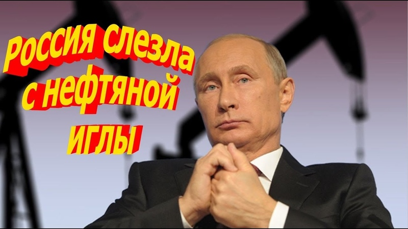 Никто не заметил как Россия слезла с нeфтяной иглы