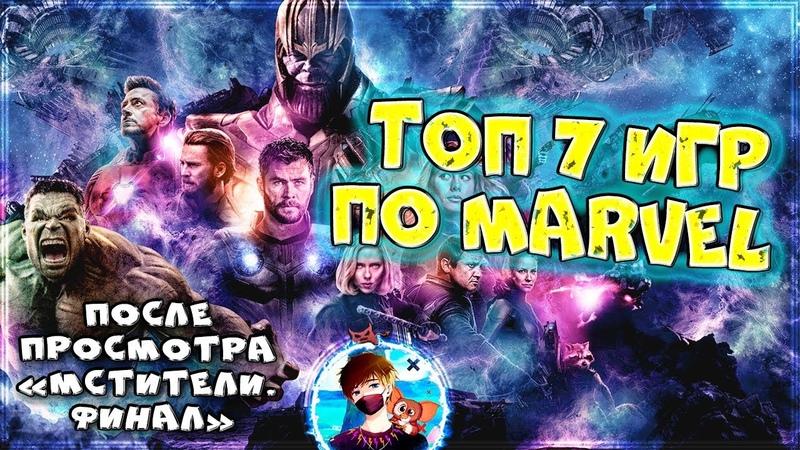 ТОП 7 ИГР по Вселенной Marvel и Мстителям Marvel's Spider Man Guardians of the Galaxy LEGO GTA5