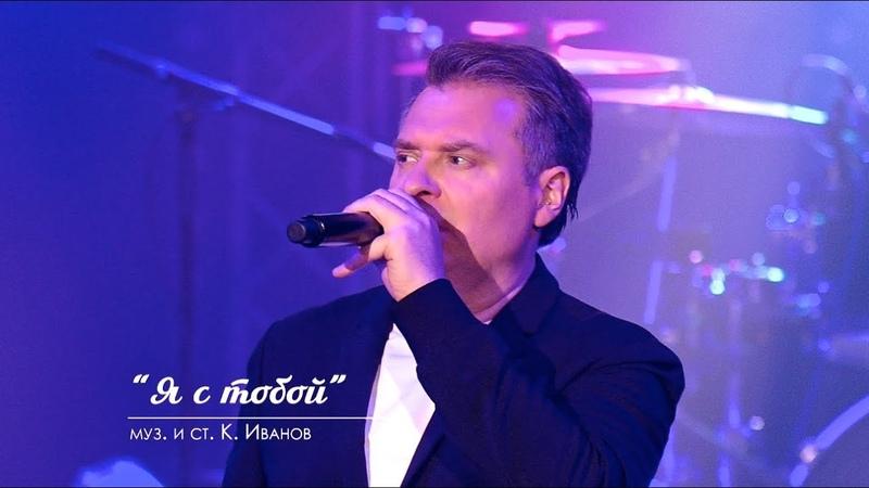 Александр ДОБРОНРАВОВ - Я С ТОБОЙ | Юбилейный концерт, Вегас Сити Холл, 2018