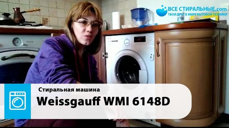 Отзыв покупателя | Стиральная машина Weissgauff WMI 6148D | ВсеСтиральные.com