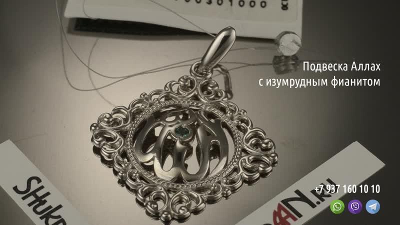Подвеска Аллах с изумрудным фианитом из родированного серебра 925 пробы