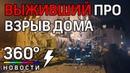 Взрыв дома в Красноярске, выживший Как взорвалась граната. Вспышка и всё