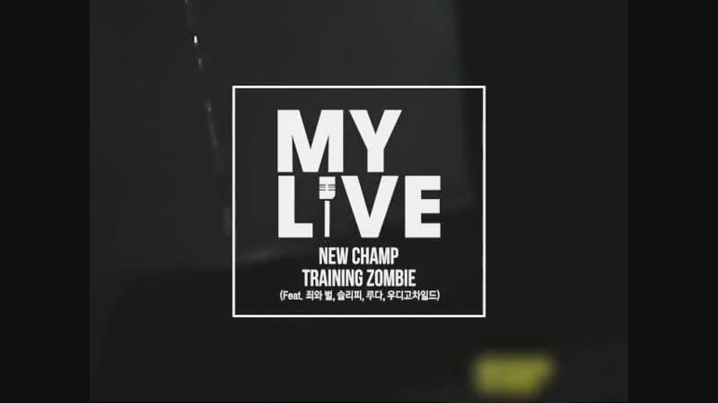 [MY LIVE] 뉴챔프 (NEW CHAMP) - 추리닝 좀비 모드 (Training Zombie) (Feat. 죄와 벌, 슬리피, 루다, 우디고차일드)