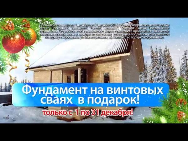 Свой лес Дом акция фундамент на винтовых сваях в подарок