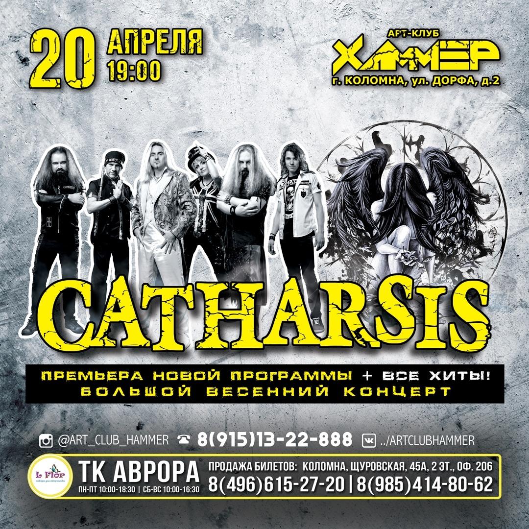 Афиша Коломна 20 АПРЕЛЯ // CATHARSIS // ХАММЕР