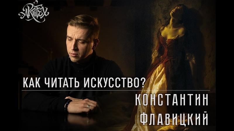 Шедевр и смерть Княжна Тараканова Как читать искусство